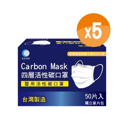 環保媽媽 醫用活性碳口罩(未滅菌)-單片包裝(50片x5盒組)