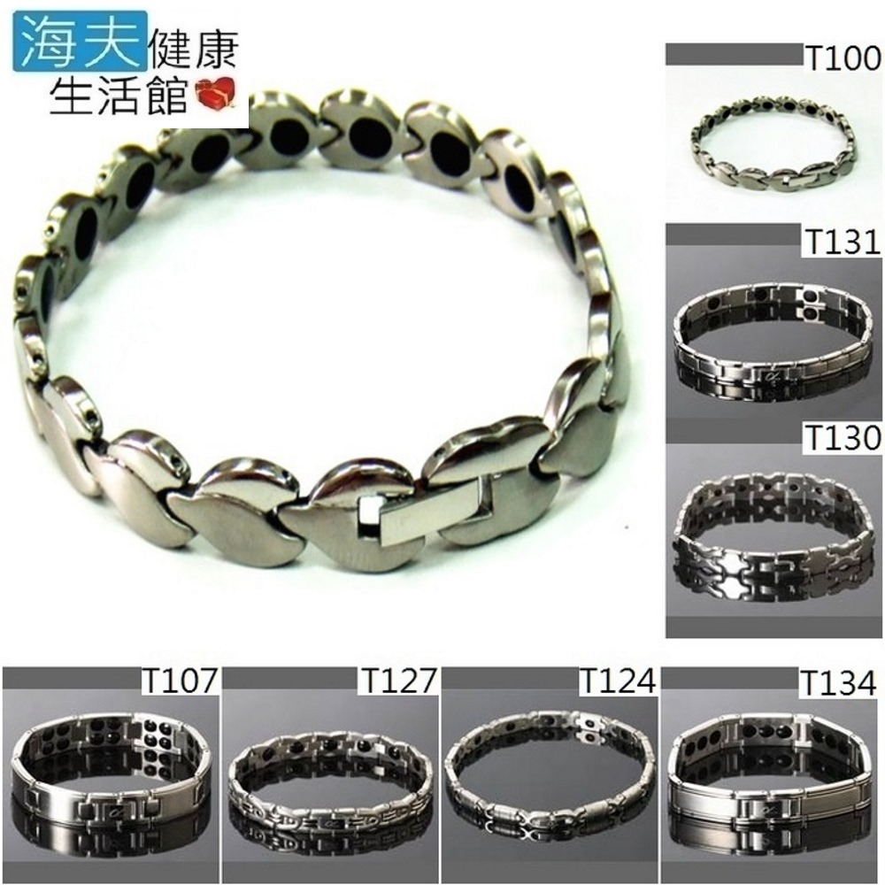阿發鈦 nano-a-power 金屬時尚款 手鍊