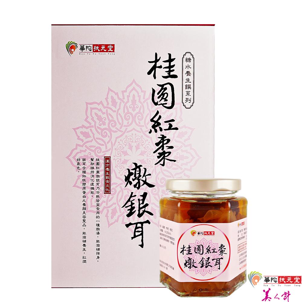 華陀扶元堂-桂圓紅棗燉銀耳1盒(6瓶/盒)