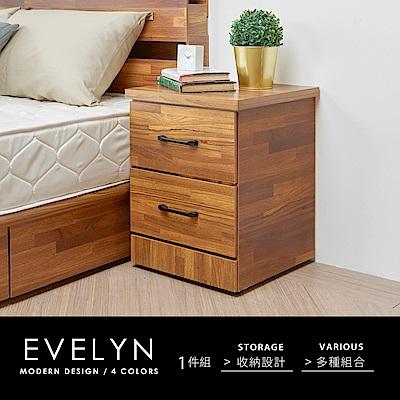 H&D 伊凌現代風床頭櫃-4色
