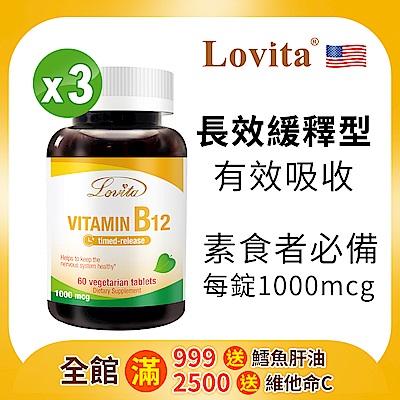 開館慶滿999送魚油90顆x1- Lovita愛維他 長效緩釋型維他命B12素食錠1000mcg 3入組 (維生素)