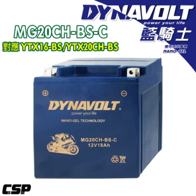 【藍騎士】MG20CH-BS-C 電瓶等同YTX16-BS YTX20CH-BS ZR1100 FTX16-BS 重機電池 重機電瓶 膠體電池 電池更換 換電瓶
