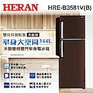 HERAN禾聯 344L 1級變頻2門電冰箱 HRE-B3581V(B)