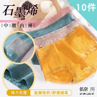 enac 依奈川 蕾絲花純棉柔軟內褲 (超值10件組-隨機)