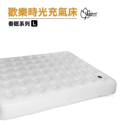 【OutdoorBase】春眠系列 歡樂時光充氣床 L號
