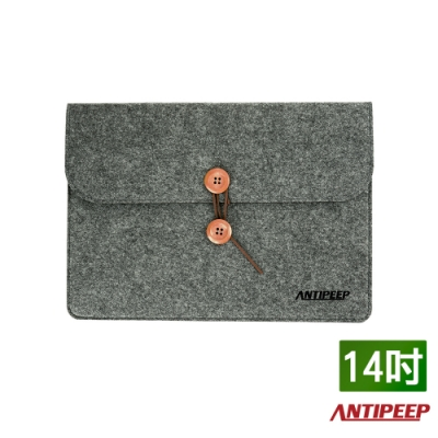 ANTIPEEP 極簡時尚厚版毛氈手拿包/平板包/文件包-14吋