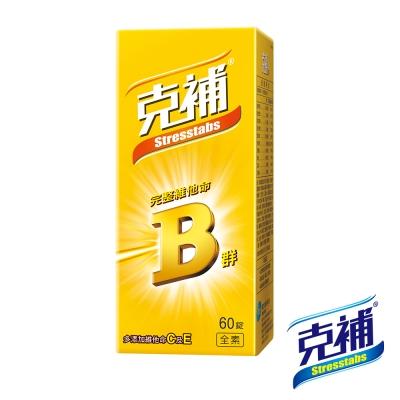 【克補】完整維他命B群膜衣錠(60錠/盒)