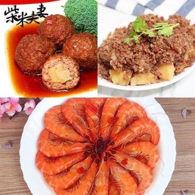 柴米夫妻‧新春開運3菜(獅子頭+醉蝦+粉蒸排骨) (年菜預購)