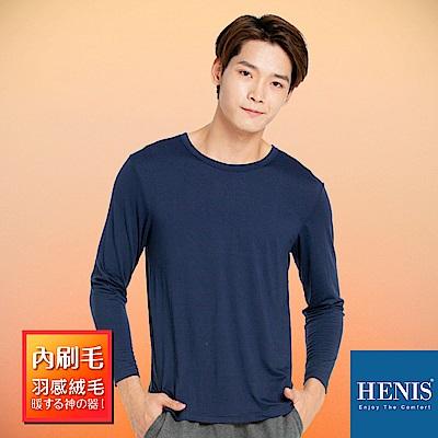 HENIS 輕暖羽感 內刷毛機能保暖衣 圓領(藏青)