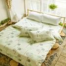BUHO 6x7尺標準雙人精梳純棉被套(如芽新綠)