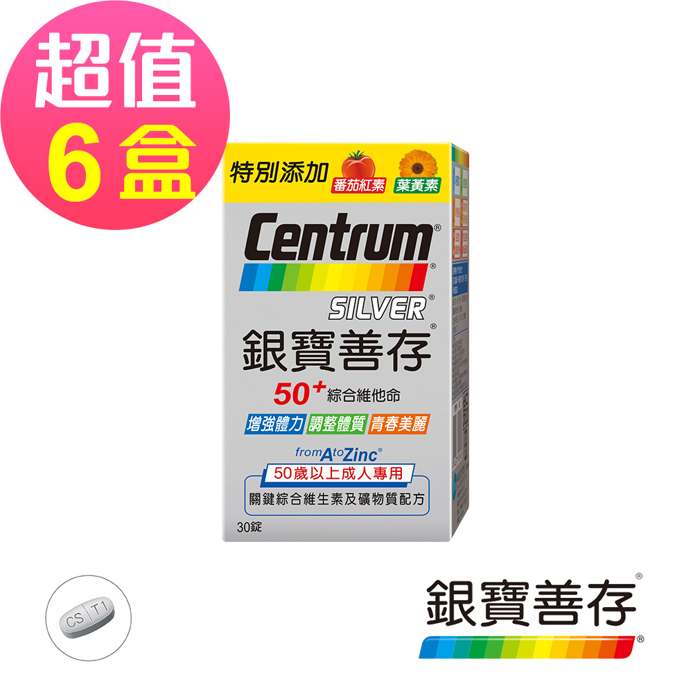 【銀寶善存】50+綜合維他命錠x6盒 (30錠/盒)