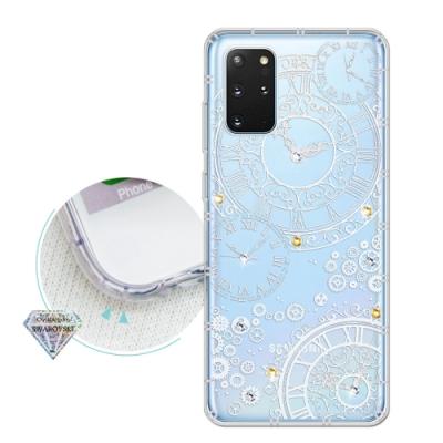 三星 Samsung Galaxy S20+ 浪漫彩繪 水鑽空壓氣墊手機殼(齒輪之星)