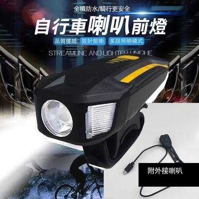 UP101 大黃蜂自行車前燈+外接喇叭(XK-007)
