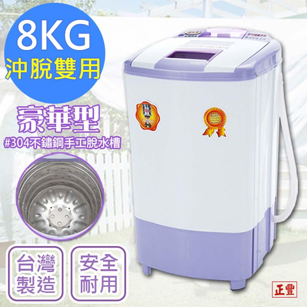 正豐 8公斤高扭力/防震/高速沖脫多用脫水機(BM-928)304不鏽鋼水槽