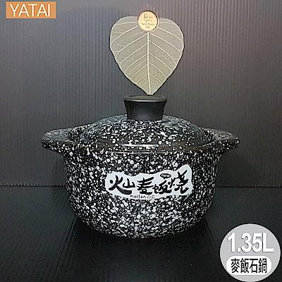 YATAI雅泰火山麥飯燒陶石多功能鍋18CM
