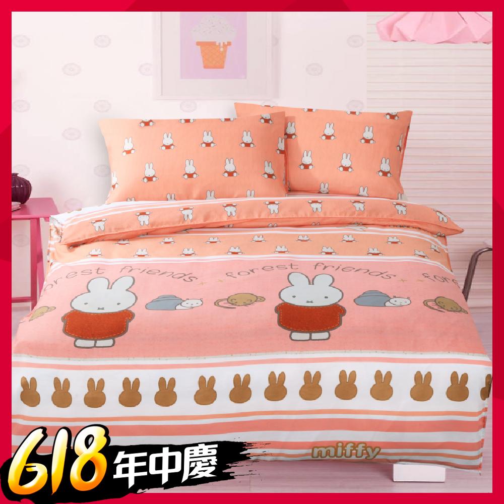 (限時下殺)Miffy 忒萌活性印染超細纖床包枕套組/涼被 均一價 多款任選