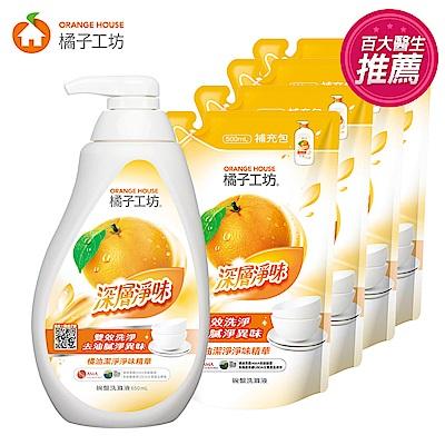 (時時樂限定)橘子工坊 深層淨味碗盤洗滌液 1+4組(650mlx1瓶+500mlx4包)