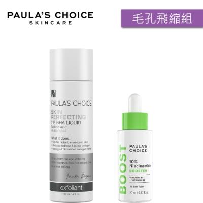 寶拉珍選  2%水楊酸精華液 + 10%B3毛孔調理美白精粹