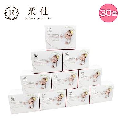 【Roaze 柔仕】MIT乾濕兩用布巾- 舒適款 30 盒 (160片/盒)