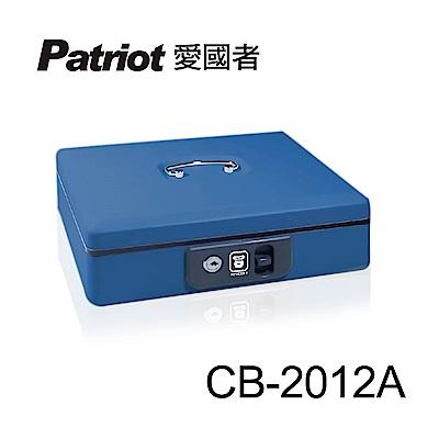 愛國者警報式現金箱 CB-2012A (藍色)-8H
