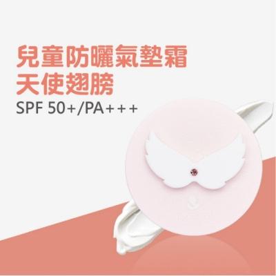 韓國【peachand】兒童防曬氣墊霜SPF 50+/PA+++ (天使翅膀)