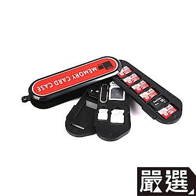 嚴選 抽取式儲存卡盒/SD卡盒/TF卡盒/SIM卡盒/保護收納盒 B款