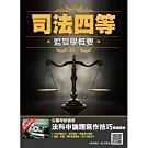 2020年監獄學概要(依108年12月最新修法編寫)(司法四等適用)(T113J20-1)