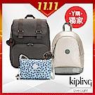 [限時搶]Kipling 雙11精選經典包(多款任選均一價)