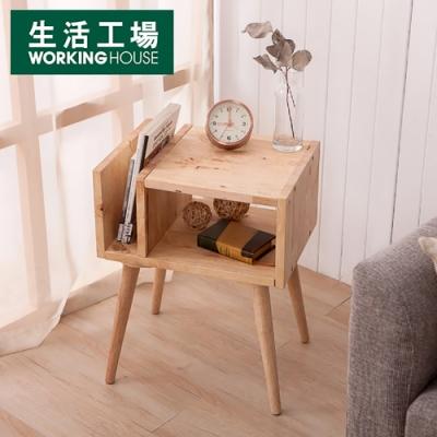 【滿1500現折88-生活工場】自然簡約生活書報架邊桌