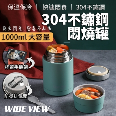 WIDE VIEW 304不鏽鋼悶燒罐(SC-304MSB)