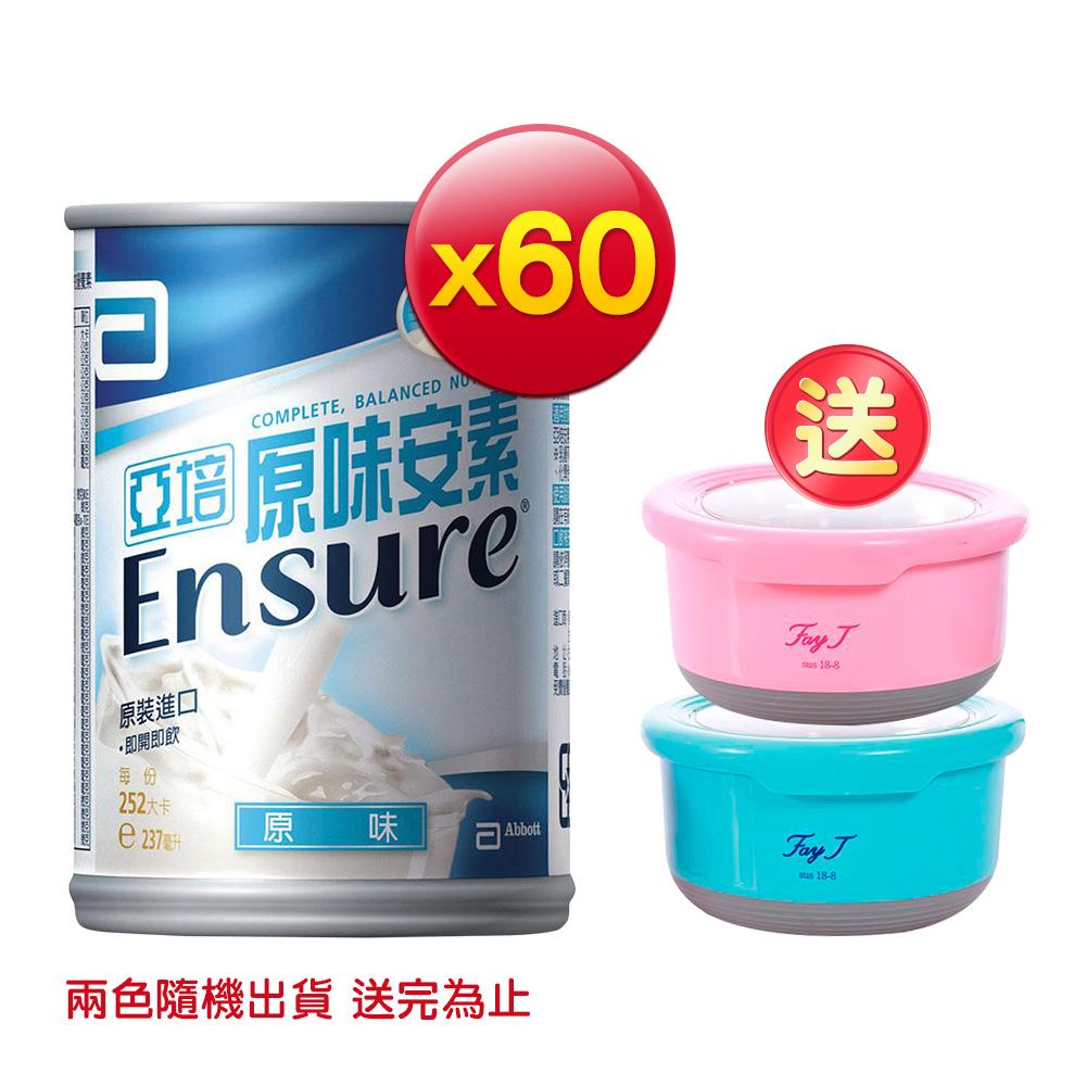 亞培 安素原味不甜 237ml X 30入x2箱