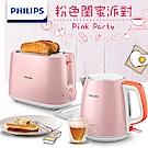 飛利浦PHILIPS 1.0L不鏽鋼煮水壺+電子智慧烤麵包機