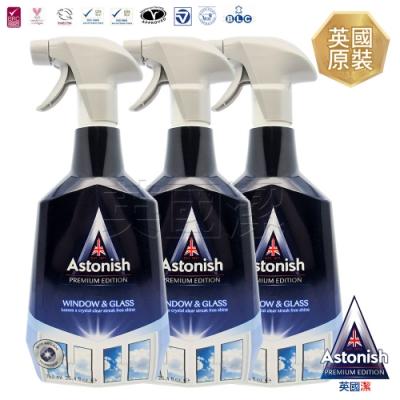 Astonish英國潔 光清透玻璃清潔劑三入組(750mlx3)