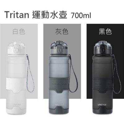 美國進口Tritan材質彈蓋防摔運動水壺700ml