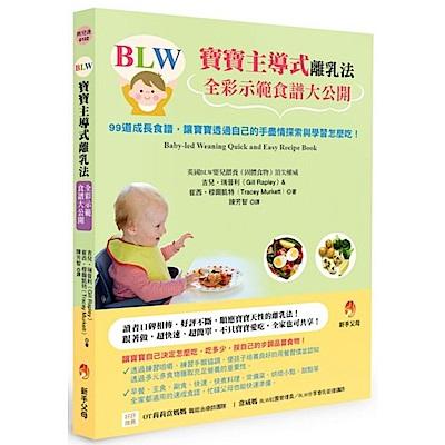 BLW寶寶主導式離乳法全彩示範食譜大公開