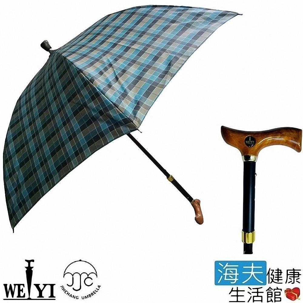 海夫 Weiyi 志昌 三段可調高 自動 傘杖_清澈湖水-藍