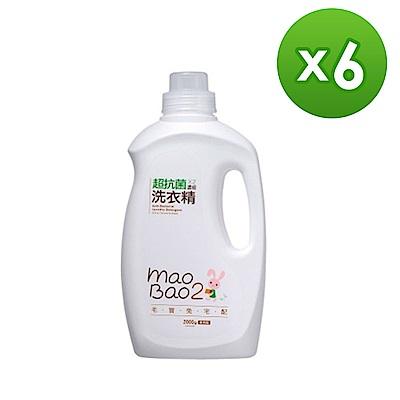 毛寶兔超抗菌2倍濃縮洗衣精2000gx6入/箱