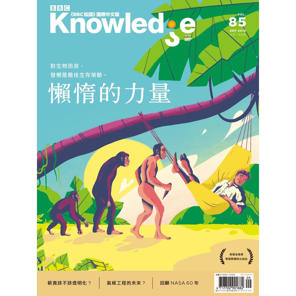 BBCKnowledge國際中文版(一年12期)送100元全家超商禮物卡