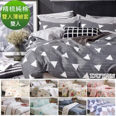 DUYAN竹漾-100%精梳純棉-雙人薄被套-多款任選 台灣製