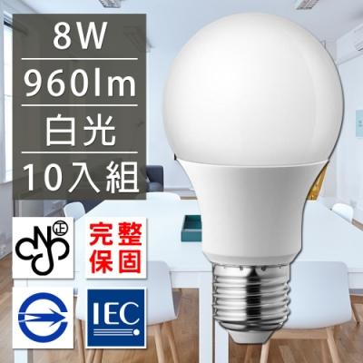 歐洲百年品牌台灣CNS認證LED廣角燈泡E27/8W/960流明/白光 10入