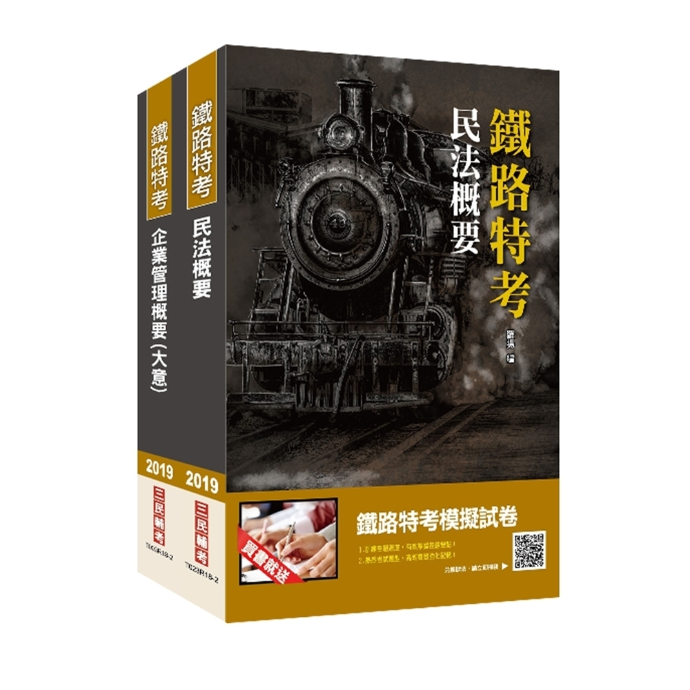 2019年臺灣鐵路管理局營運人員甄試[營運員-不動產經營]套書(S057R19-1)