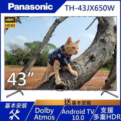 Panasonic國際 43吋 4K UHD Androud 10.0連網液晶顯示器+視訊盒 TH-43JX650W