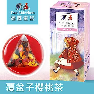 德國童話 覆盆子櫻桃茶(5gx15入)