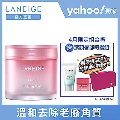 (時時樂)LANEIGE蘭芝 超級莓果C煥顏角質淨化霜70ml