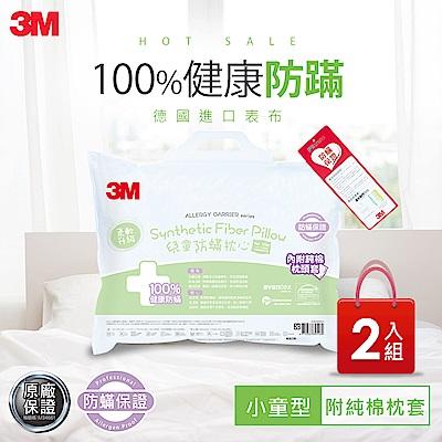 3M 小童防蹣枕心(6-11歲-附純棉枕套)2入組