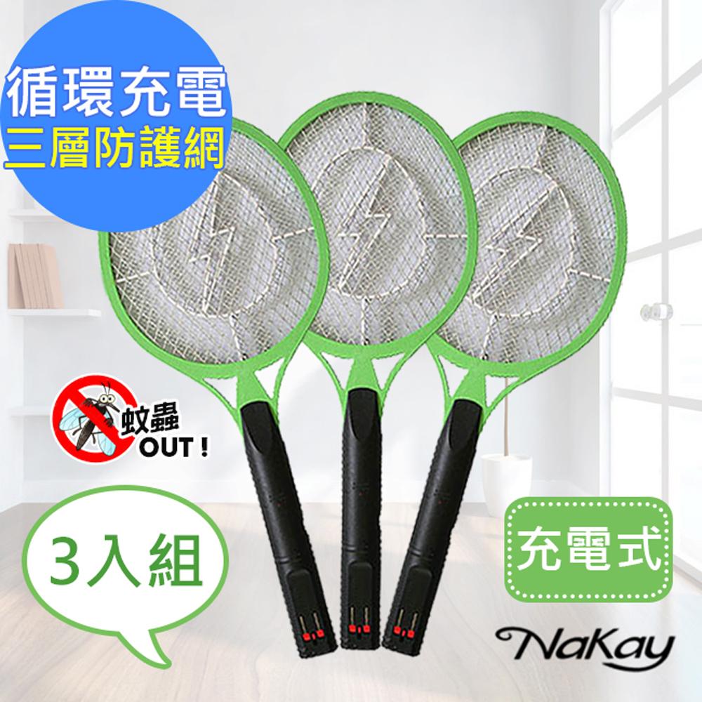 (3入組)NAKAY 充電式三層防觸電捕蚊拍電蚊拍(NP-02)伸縮充電插頭