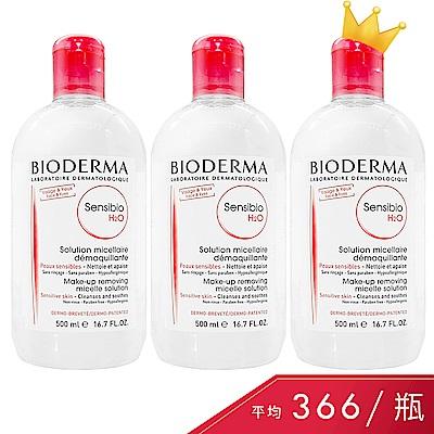 平均333/瓶★BIODERMA貝膚黛瑪 高效潔膚液500lx3/卸妝水