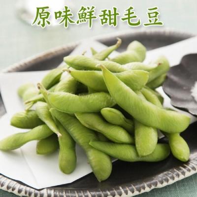 老爸ㄟ廚房 大規格外銷等級原味毛豆1000g/包 (共四包)