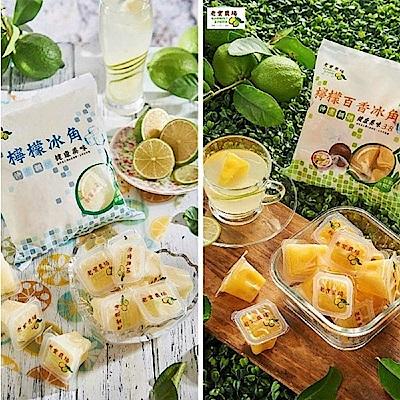 老實農場 冰角系列(檸檬x5袋+百香果x5袋)