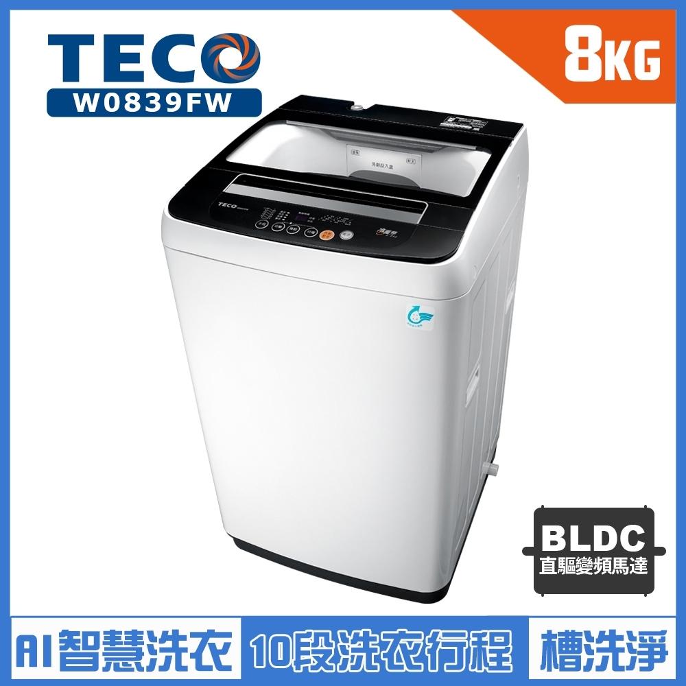 TECO東元 8KG 定頻直立式洗衣機 W0839FW